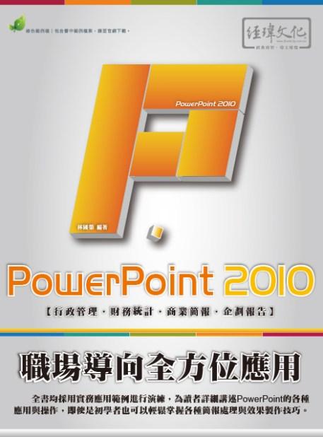 PowerPoint 2010 職場導向全方位應用