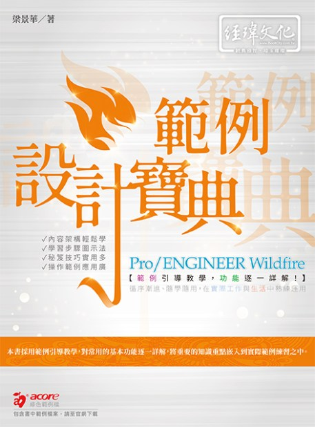 Pro/ENGINEER Wildfire範例設計寶典