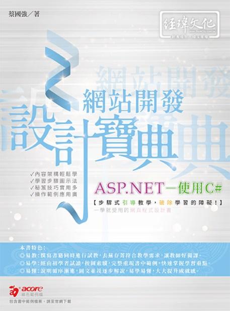 ASP.NET 網站開發設計寶典–使用C#