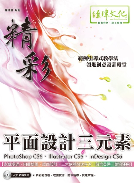 精彩 PhotoShop CS6、Illustrator CS6、InDesign CS6 平面設計三元素