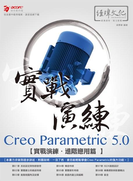 Creo Parametric 5.0 實戰演練–進階應用篇