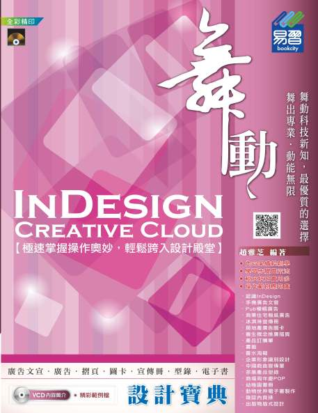 舞動 InDesign Creative Cloud 設計寶典