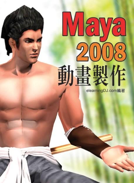 Maya 2008 動畫製作實戰演練