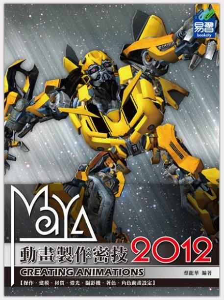 Maya 2012 動畫製作密技