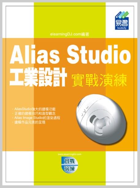 Alias Studio 工業設計實戰演練