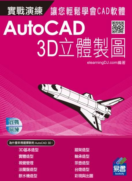 AutoCAD 實戰演練–3D立體製圖