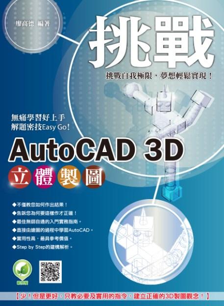 挑戰 AutoCAD 3D 立體製圖