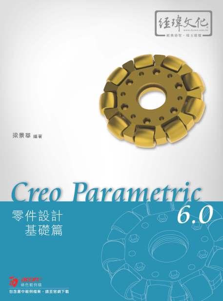 Creo Parametric 6.0 零件設計基礎篇