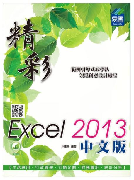 精彩 Excel 2013 中文版