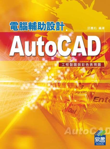 AutoCAD電腦輔助設計–工程製圖與彩色表現圖