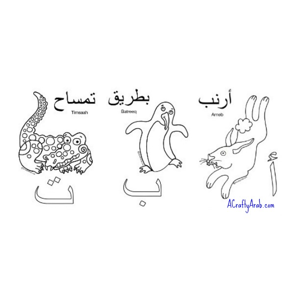 This image has an empty alt attribute; its file name is ACraftyArab-Arabic-Alphabet-Coloring-Book-Free.jpg