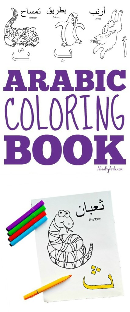 Arabic Alphabet Letter Coloring Page Tha is for Thu'ban Animal