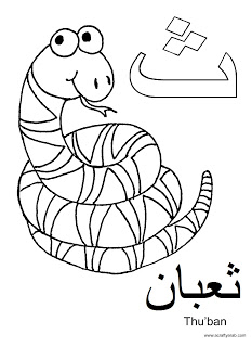 Thuban?fit\u003d233%2C320 likewise arabic alphabet coloring pages for kids letters 566 800 on islamic alphabet coloring pages furthermore a crafty arab arabic alphabet colouring pages kids craft on islamic alphabet coloring pages also with islamic alphabet coloring pages arabic alphabet worksheets kiddo on islamic alphabet coloring pages also a crafty arab arabic alphabet colouring pages kids craft on islamic alphabet coloring pages
