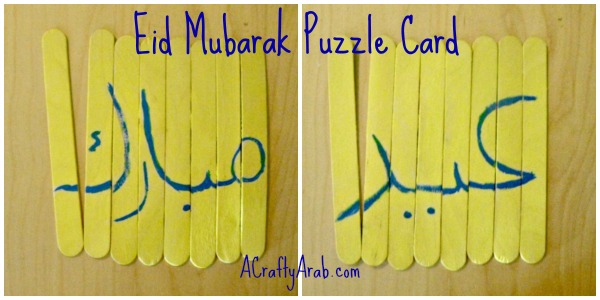 ACraftyArab Eid Stick Puzzle