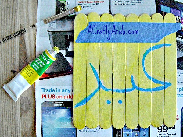 ACraftyArab Eid Stick Puzzle5