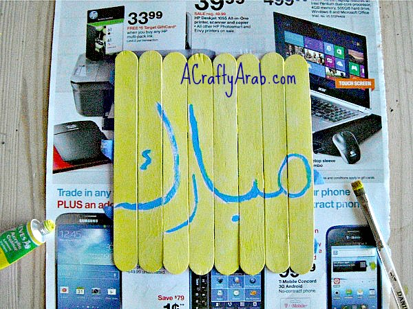 ACraftyArab Eid Stick Puzzle7