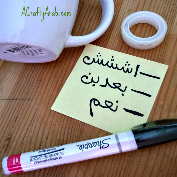 A Crafty Arab Ramadan Suhoor Sharpie Mug Tutorial