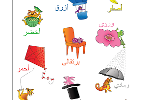Arabic Colors Animal Poster