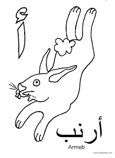 Arabic letter arneb (rabbit) coloring page