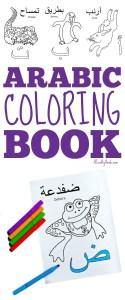 Arabic Alphabet Letter Coloring Page Dhad is for Defda'a Animal