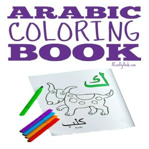 Arabic Alphabet Letter Coloring Page Kaf is for Kalb Animal