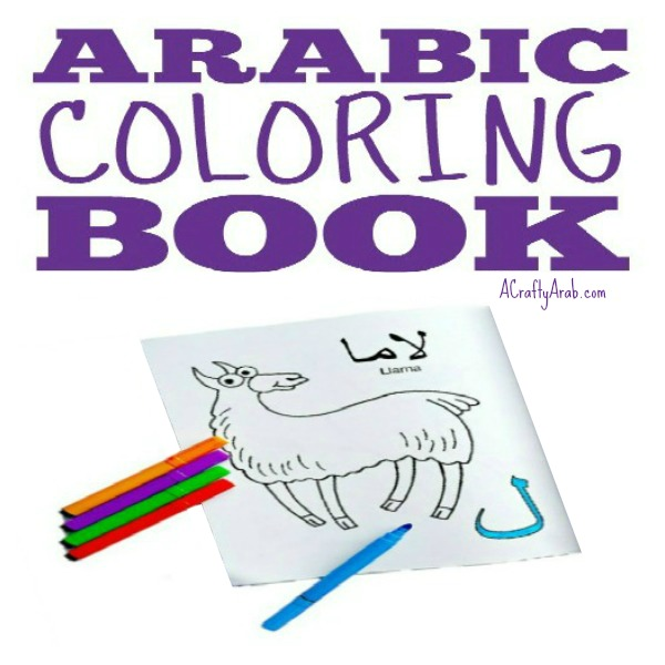 Arabic Alphabet Letter Coloring Page Lam is for Llama Animal