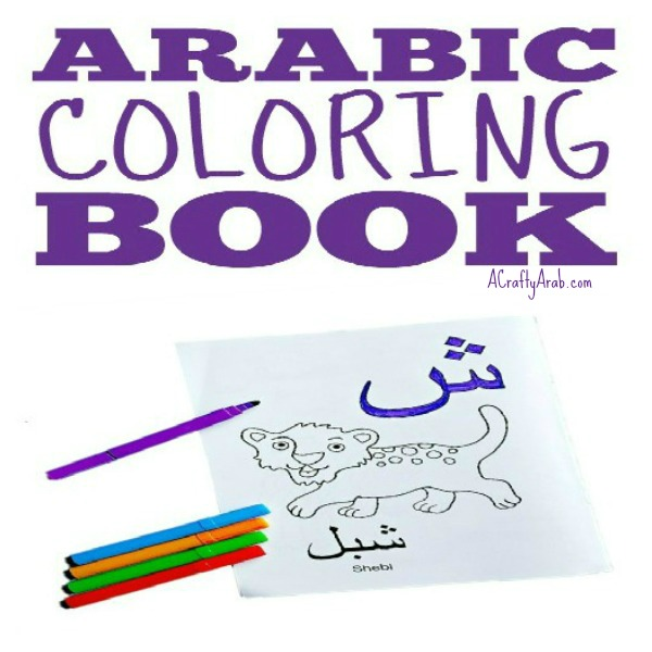 Arabic Alphabet Letter Coloring Page Sheen is for Shebl Animal