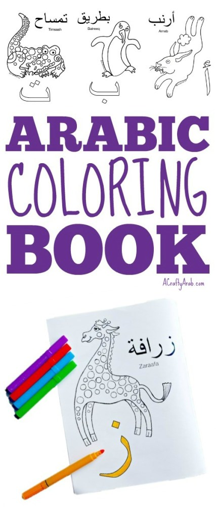 Arabic Alphabet Letter Coloring Page Zayn is for Zaraafa Animal