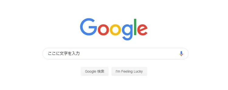 googleでの検索