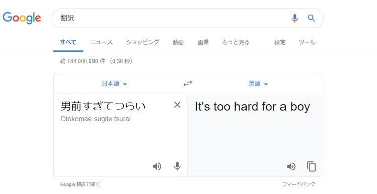 翻訳機能の紹介