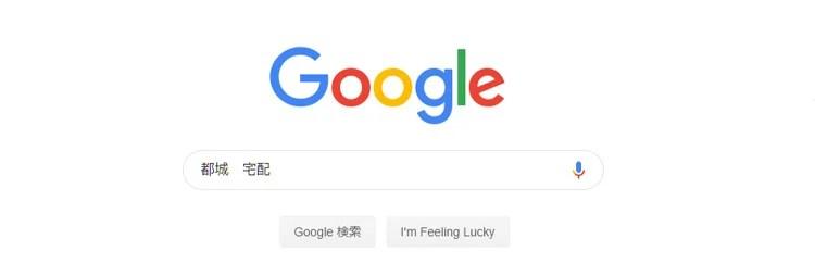 絞り込み検索の方法