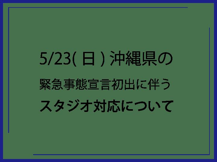 緊急事態宣言0523_2021