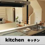 キッチンクリーニングの料金