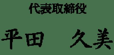 代表取締役 松浦 幹夫