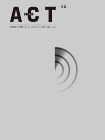 46.繼電影之後:活動影像、藝術與城市空間的匯聚