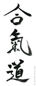 calligraphie-aikido