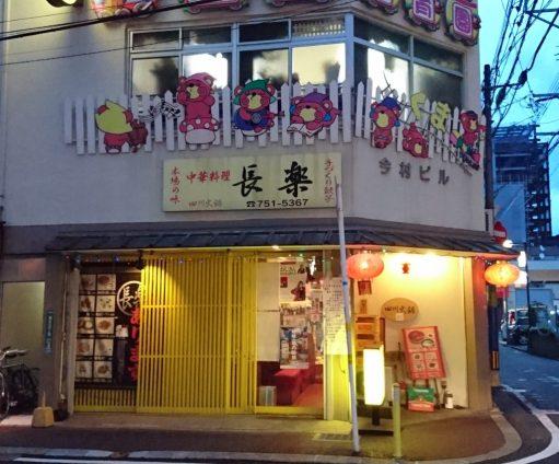 お店の外観 時間は夜 オレンジの光が入口周辺を照らしている