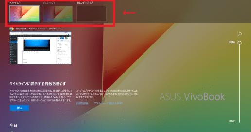 新しいデスクトップをつくりたいときにタップするべきところ