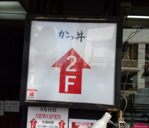 2階への案内板
