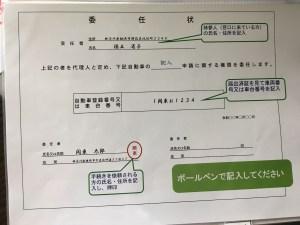 軽二輪委任状記載例(新規・名変・住変)