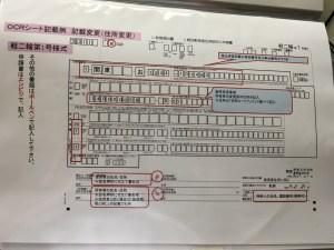 軽二輪住所変更OCRシート記載例