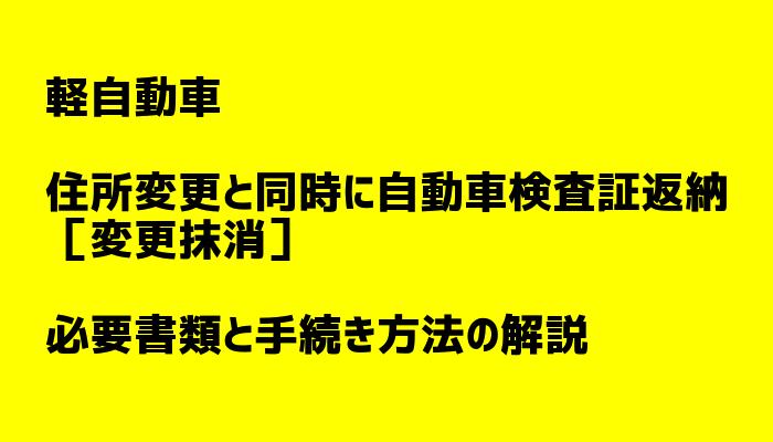 軽自動車 変更抹消