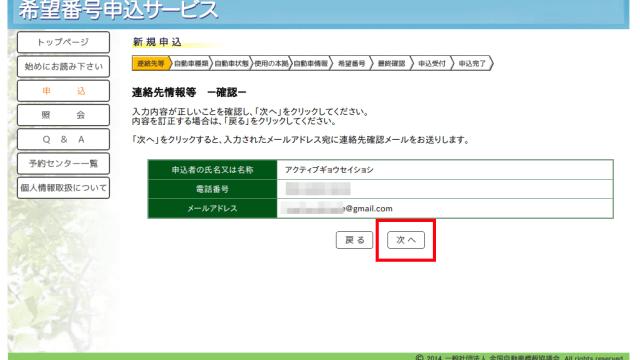 希望ナンバー申込6
