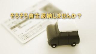 免許証返納の流れ