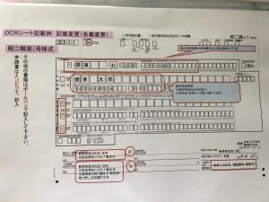 軽二輪名義変更OCRシート記載例