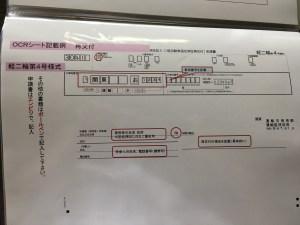 軽二輪届出済証再交付OCRシート記載例