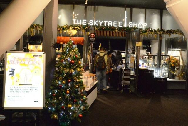 skytree-knowledge2-2
