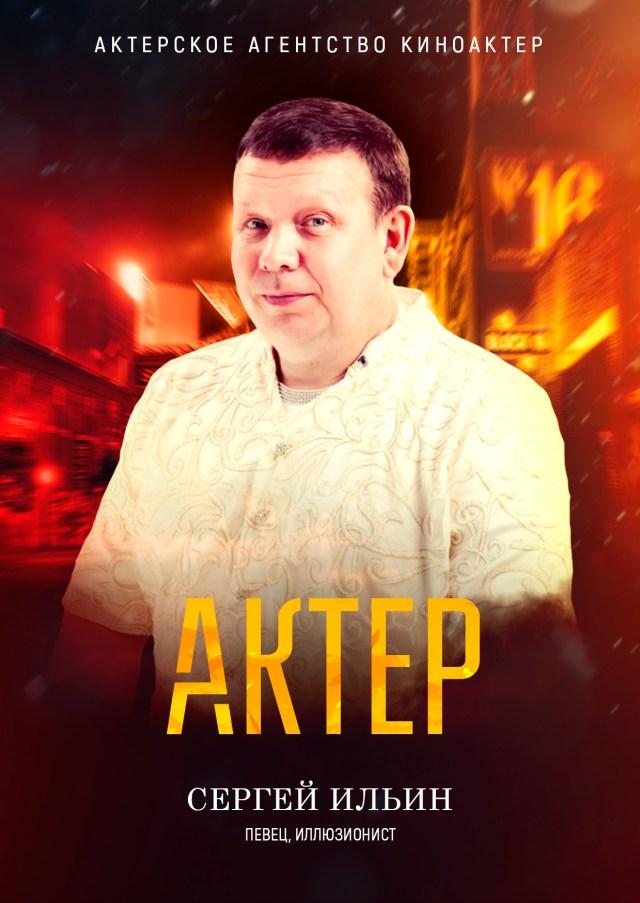 Актер