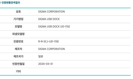 Sigma annoncera bientôt une nouvelle station d'accueil USB.