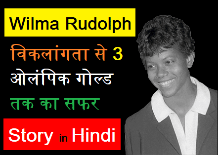 Wilma Rudolph Story in Hindi